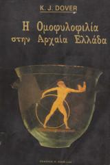 Η ομοφυλοφιλία στην αρχαία Ελλάδα