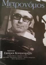 Περιοδικό μετρονόμος Σταύρος Κουγιουμτζής