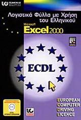 Λογιστικά φύλλα με χρήση του ελληνικού Microsoft Excel 2000