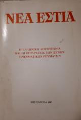 Νέα Εστία (1451). Η ελληνική λογοτεχνία και οι επιδράσεις των ξένων πνευματικών ρευμάτων