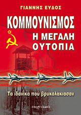 Κομμουνισμός - Η μεγάλη ουτοπία
