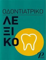 ΟΔΟΝΤΙΑΤΡΙΚΟ ΛΕΞΙΚΟ