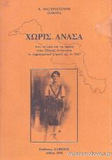 Χωρίς Ανάσα. Από τη ζωή και τη δράση στην Εθνική Αντίσταση το Δημοκρατικο στρατό ως το 1967