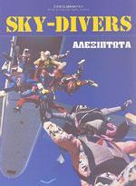Sky divers - Αλεξίπτωτα