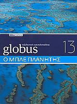 Globus Ταξιδιωτική Εγκυκλοπαίδεια: Ο μπλε πλανήτης