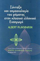 Σύνταξη και σημασιολογία του ρήματος στην κλασική ελληνική εισαγωγή