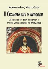 Η Θεσσαλονίκη κατά τη Λατινοκρατία :
