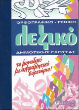 Ορθογραφικό - Γενικό Λεξικό της Δημοτικής Γλώσσας \ Τρίτομο Εργο
