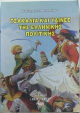 Τσακάλια και ύαινες της ελληνικής πολιτικής (Α΄ τόμος, 1821-1897)