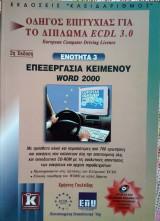 Οδηγός Επιτυχίας για το Δίπλωμα ECDL 3.0: Επεξεργασία κειμένου (Word 2000)