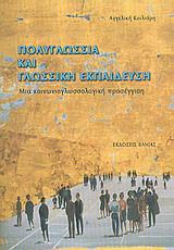 Πολυγλωσσία και γλωσσική εκπαίδευση