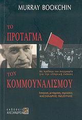 Το πρόταγμα του κομμουναλισμού