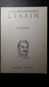 Ιωσήφ Βησσαριόνοβιτς Στάλιν