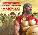Ο Λεωνίδας και η μάχη των Θερμοπυλών