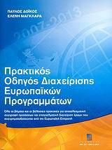 Πρακτικός οδηγός διαχείρισης ευρωπαϊκών προγραμμάτων