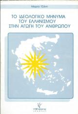 Το ιδεολογικό μήνυμα του ελληνισμού στην αγωγή του ανθρώπου