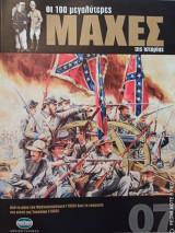 Οι 100 Μεγαλύτερες Μάχες της Ιστορίας-Τεύχος 7