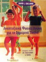 Αναπτυξιακή φυσική αγωγή για τα σημερινά παιδιά