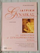 Ιατρική της Γυναίκας - Για Σωματική & Συναισθηματική Υγεία (Τόμος 1)