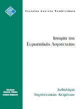 Ιστορία της Ευρωπαϊκής Λογοτεχνίας - Ανθολόγιο Λογοτεχνικών Κειμένων