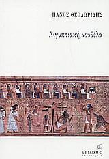 Αιγυπτιακή νουβέλα