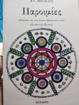 Παροιμίες ελληνικές και των άλλων βαλκανικών λαών (Συγκριτική εξέταση)