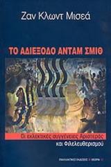 ΤΟ ΑΔΙΕΞΟΔΟ ΑΝΤΑΜ ΣΜΙΘ