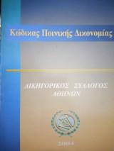 Κώδικας ποινικής δικονομίας Δικηγορικός σύλλογος Αθηνών