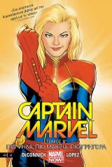 Captain Marvel B' - Πιο ψηλά, πιο μακριά, πιο γρήγορα