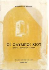 Οι Όλυμποι Χίου  ιστορία-λαογραφία-γλώσσα