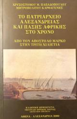 Το Πατριαρχείο Αλεξανδρείας και πάσης Αφρικής στο χρόνο