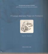 Η συλλογή Δημητρίου Τσάμη στο Τελλόγλειο - τόμος β χαρακτική
