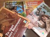 Κλασσική Λογοτεχνία set 4 βιβλια