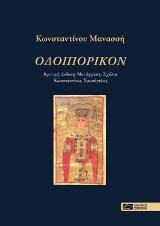 Κωνσταντινου Μανασσή, «Οδοιπορικόν»