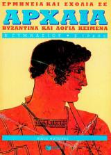 Ερμηνεία και σχόλια σε αρχαία Βυζαντινά και λόγια κείμενα