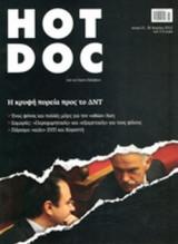 HOT DOC, ΤΕΥΧΟΣ 1, 26 ΑΠΡΙΛΙΟΥ 2012
