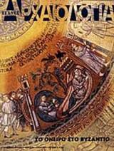 ΑΡΧΑΙΟΛΟΓΙΑ ΤΕΥΧΟΣ 79 - ΙΟΥΝΙΟΣ 2001