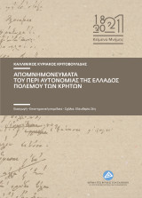 Απομνημονεύματα του περί αυτονομίας της Ελλάδος πολέμου των Κρητών