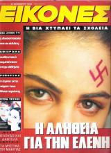 Περιοδικό Εικόνες τεύχος 473