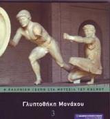 Η ελληνική τέχνη στα μουσεία του κόσμου : γλυπτοθήκη Μοναχού