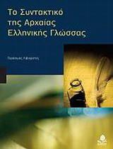 Το συντακτικό της αρχαίας ελληνικής γλώσσας