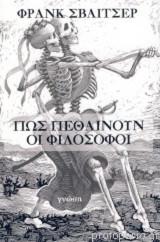 Πώς πεθαίνουν οι φιλόσοφοι