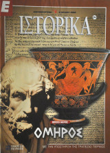 Ε Ιστορικά - Τεύχος 244 - 08/07/04 - Όμηρος