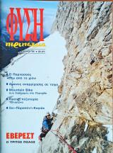 Φύση & περιπέτεια (περιοδικό, τ. 1, 2/1991)