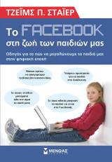 Το facebook στη ζωή των παιδιών μας