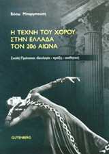 Η τέχνη του χορού στην Ελλάδα τον 20ό αιώνα