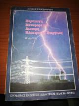 Παραγωγή, μεταφορά και διανομή ηλεκτρικής ενέργειας, Β Τάξη ΤΕΛ