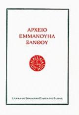 ΑΡΧΕΙΟ ΕΜΜΑΝΟΥΗΛ ΞΑΝΘΟΥ (ΤΡΙΤΟΜΟ)