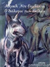 Ο διάλογος των σκύλων