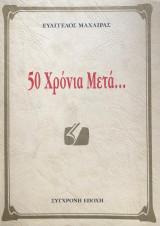 50 Χρονια μετα